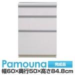 パモウナ 食器棚BH カウンター 【幅60×奥行50×高さ84.8cm】 リキューブホワイト BH-600K【下台のみ】 日本製 国産