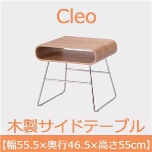 あずま工芸 Cleo(クレオ) サイドテーブル 幅55.5×高さ55cm アッシュ材 積層合板 CL-7103