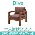 �������� Diva�ʥǥ����С� ���ե� ��ͳݤ� �֥饦�� ��60cm �������� ����ƥ������ù� DIV-4722