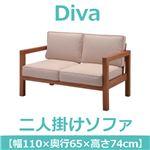�������� Diva�ʥǥ����С� ���ե� ��ͳݤ� �١����� ��110cm �������� ����ƥ������ù� DIV-4723