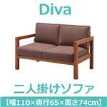 �������� Diva�ʥǥ����С� ���ե� ��ͳݤ� �֥饦�� ��110cm �������� ����ƥ������ù� DIV-4724