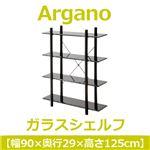 あずま工芸 Argano(アルガノ) ガラスシェルフ 幅90×高さ125cm スチール ブラック EDB-1789