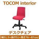 あずま工芸 TOCOM interior(トコムインテリア) デスクチェア 昇降機能 レッド(赤) EDC-204