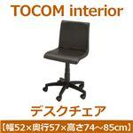 あずま工芸 TOCOM interior(トコムインテリア) デスクチェア 昇降機能 ダークブラウン EDC-4130