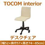あずま工芸 TOCOM interior(トコムインテリア) デスクチェア 昇降機能 アイボリー EDC-4131