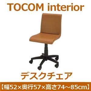 あずま工芸 TOCOM interior(トコムインテリア) デスクチェア 昇降機能 ブラウン EDC-4138