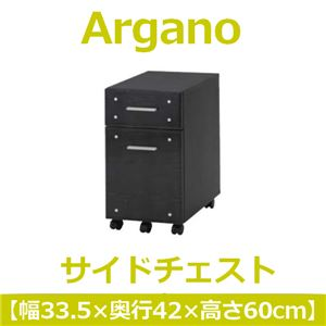 あずま工芸 Argano(アルガノ) サイドチェスト 幅33.5×高さ60cm ガラス前板 ブラック EDS-1569