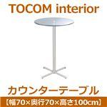 あずま工芸 TOCOM interior(トコムインテリア) カウンターテーブル 直径70cm 強化ガラス天板 スチール LDT-7410