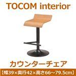 あずま工芸 TOCOM interior(トコムインテリア) カウンターチェア ウォールナット突板 ナチュラル TCC-406