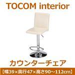 あずま工芸 TOCOM interior(トコムインテリア) カウンターチェア ホワイト(PVCレザー) TCC-431