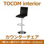あずま工芸 TOCOM interior(トコムインテリア) カウンターチェア ブラック(PVCレザー) TCC-439