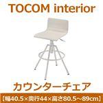 あずま工芸 TOCOM interior(トコムインテリア) カウンターチェア ホワイト(PVCレザー) TCC-451
