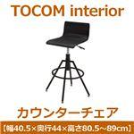 あずま工芸 TOCOM interior(トコムインテリア) カウンターチェア ブラック(PVCレザー) TCC-459