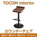 あずま工芸 TOCOM interior(トコムインテリア) カウンターチェア ウォールナット突板 ダークブラウン TCC-470
