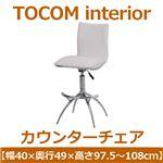 あずま工芸 TOCOM interior(トコムインテリア) カウンターチェア ホワイト(PVCレザー) TCC-591
