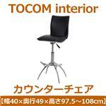 あずま工芸 TOCOM interior(トコムインテリア) カウンターチェア ブラック(PVCレザー) TCC-599