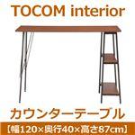 あずま工芸 TOCOM interior(トコムインテリア) カウンターテーブル 幅120cm ダークブラウン TCT-1240