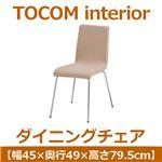 あずま工芸 TOCOM interior(トコムインテリア) ダイニングチェア スチール脚 ベージュ TDC-9461