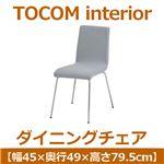 あずま工芸 TOCOM interior(トコムインテリア) ダイニングチェア スチール脚 グレー TDC-9465