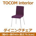 あずま工芸 TOCOM interior(トコムインテリア) ダイニングチェア スチール脚 パープル TDC-9467