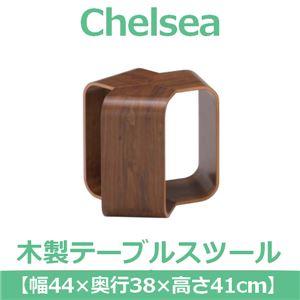 あずま工芸 Chelsea(チェルシー) テーブルスツール 幅44cm ダークブラウン TS-9600