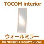 あずま工芸 TOCOM interior(トコムインテリア) ウォールミラー 幅70×高さ178cm ホワイト TWM-4411