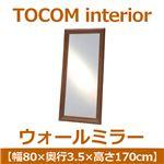 あずま工芸 TOCOM interior(トコムインテリア) ウォールミラー 幅80×高さ170cm ダークブラウン TWM-4430