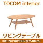 あずま工芸 TOCOM interior(トコムインテリア) リビングテーブル 幅120cm オーバル ナチュラル WLT-2096