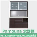 パモウナ 食器棚LU 【幅140×高さ205.6cm】 カカオチェリー LU-1400R