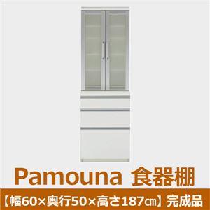 パモウナ 食器棚VK 【幅60×奥行50×高さ187cm】 パールホワイト VK-600K - 拡大画像