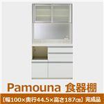 パモウナ 食器棚VK 【幅100×奥行45×高さ187cm】 パールホワイト VKL-S1000R