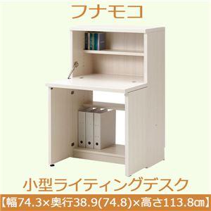 フナモコ 小型ライティングデスク 【幅74.3×高さ113.8cm】 ホワイトウッド KDS-74D