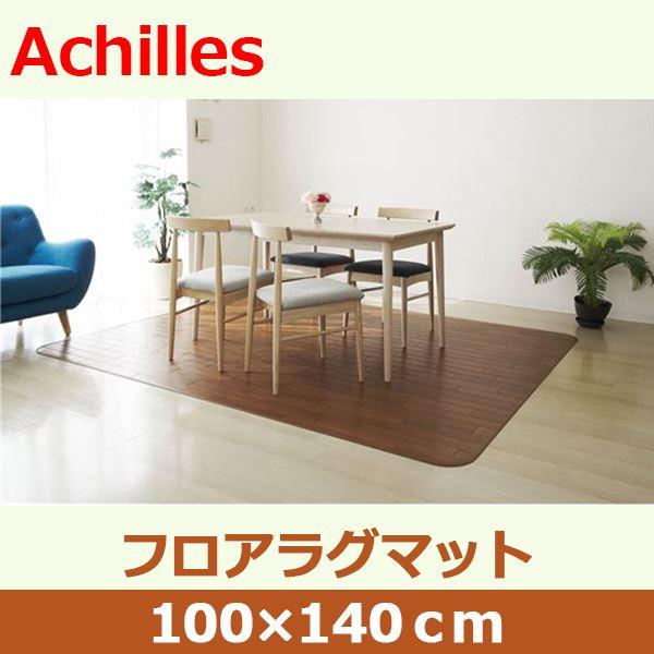 アキレス クッションフロアラグマット ブラウン 100×140cm 2