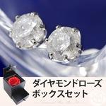 【ダイヤモンドローズジュエリーボックス付き】PT0.8ctダイヤモンドピアス(鑑別書付き) プラチナ
