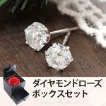 【ダイヤモンドローズジュエリーボックス付き】PT900/超大粒0.7ctダイヤモンドピアス(鑑別書つき) プラチナ