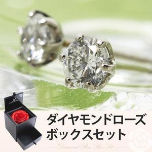 【ダイヤモンドローズジュエリーボックス付き】PT900 計0.5ct大粒ダイヤモンドピアス 一粒(プラチナ)144908