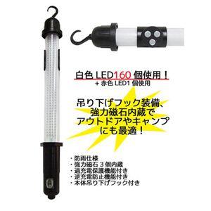 LED160灯マグネット付防雨仕様ワークライト/ハンディライト
