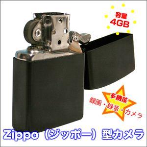 ZIPPO型カメラ JVE-3301C4G - 拡大画像