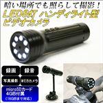 【防犯用】ハンディライト型ビデオカメラJVE-3308C4G