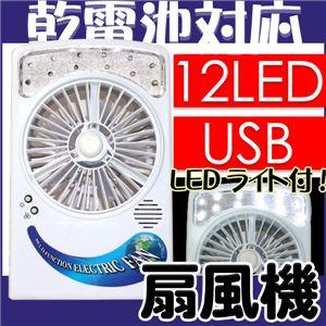CLB-806 12LED電池式扇風機