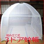 虫よけビッグ蚊帳 3ドア K-155