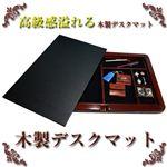 木製デスクマットK-026