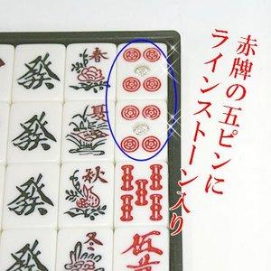 重量麻雀牌 竹の紹介画像3