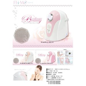 FI-i-MO イオンスキンケア イオンスチーマー /美顔器 美容 ミスト FI-X21SP