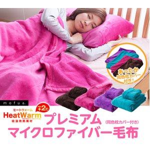 mofua Heat Warm プレミアムマイクロファイバー毛布(枕カバー付) シングルロング ピンク