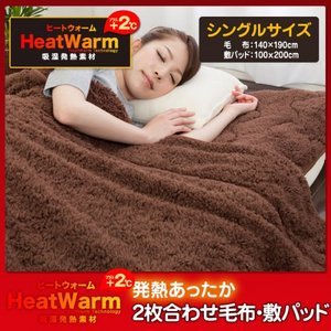 Heat Warm 発熱 あったか2枚合わせ 毛布 シングル ブラウン 40220106 - 拡大画像
