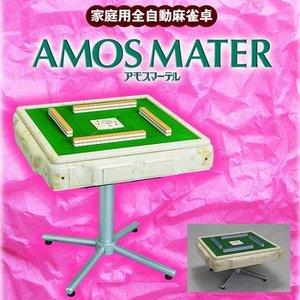 家庭用全自動麻雀卓 アモスマーテル TA1-MT AMOSMATER