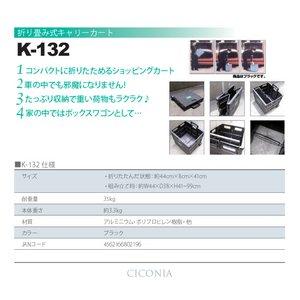 折りたたみキャリーカート K-132