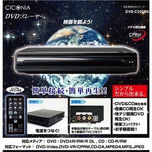 CICONIA DVDプレイヤー DVD-C200BK