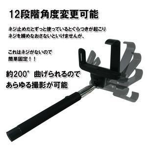 Bluetooth 自撮り棒Z07-5 K-215BL